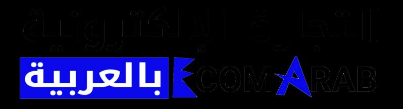 التجارة الإلكترونية بالعربية