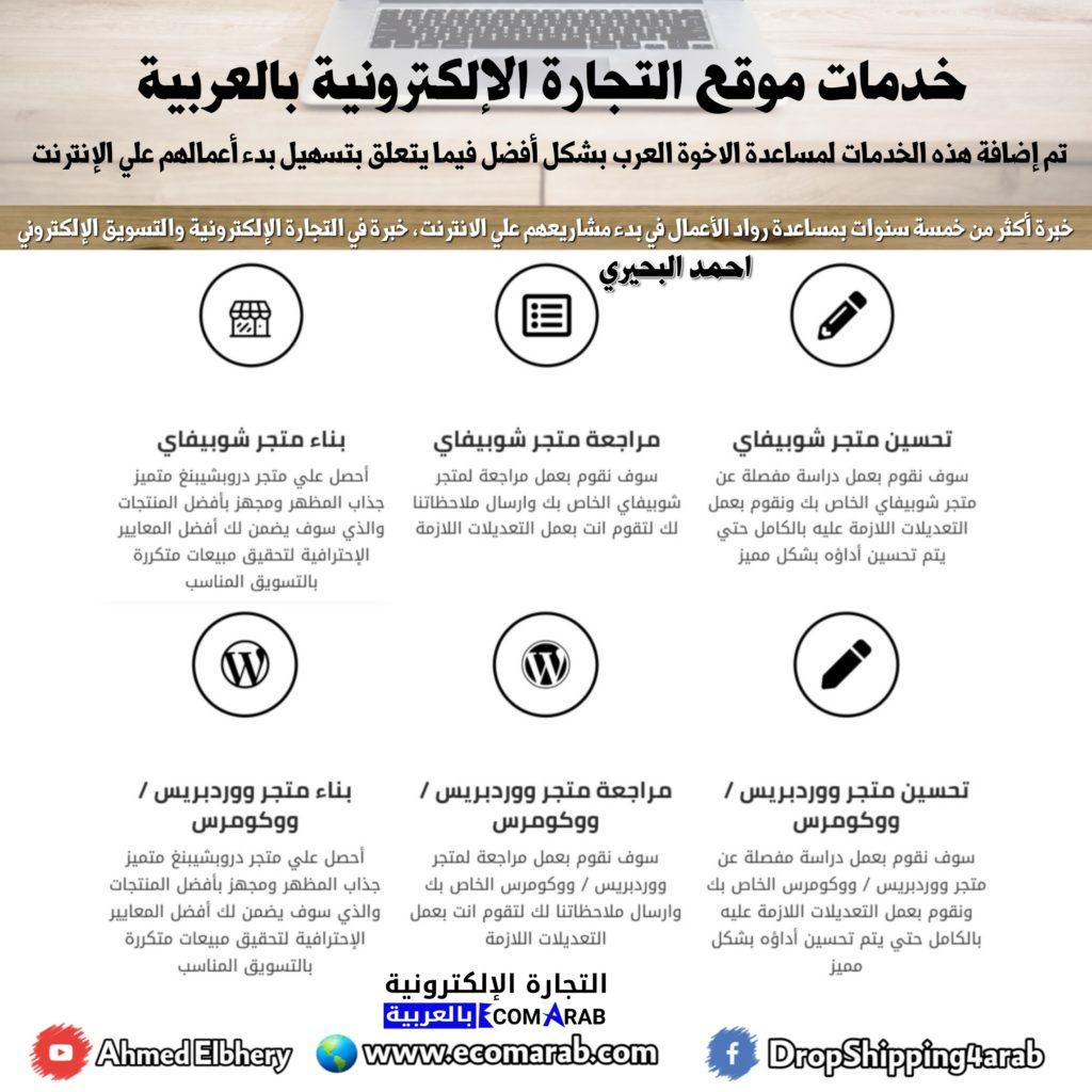 خدمات موقع التجارة الإلكترونية بالعربية