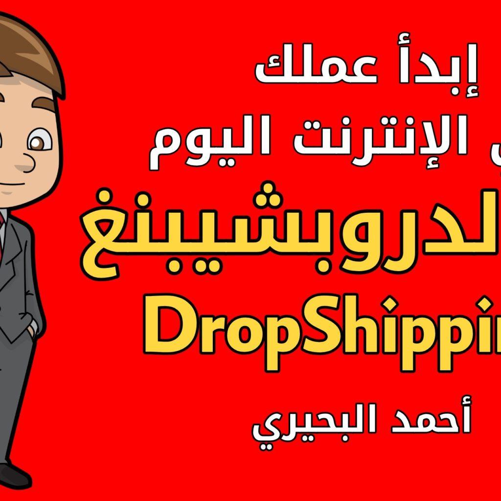 ابدا عملك الاونلاين مع الدروبشيبنغ - خدمات التجارة الإلكترونية بالعربية